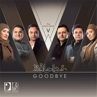 The Arian Band Goodbye کد آهنگ پیشواز گروه آریان آلبوم خداحافظ